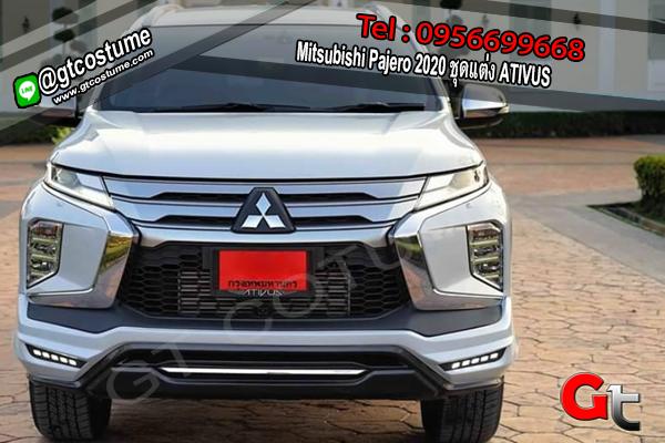 แต่งรถ Mitsubishi Pajero 2020 ชุดแต่ง ATIVUS