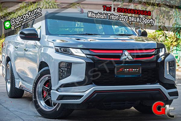 แต่งรถ Mitsubishi Triton 2020 ชุดแต่ง Sporty