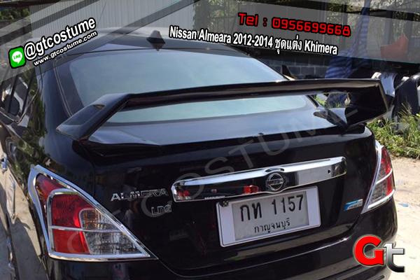 แต่งรถ Nissan Almeara 2012-2014 ชุดแต่ง Khimera