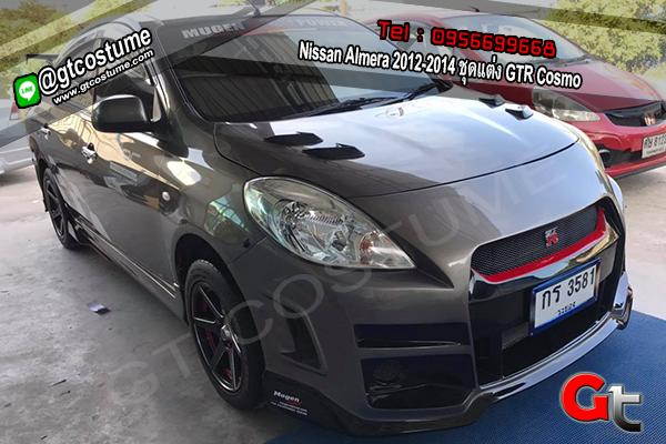 แต่งรถ Nissan Almera 2012-2014 ชุดแต่ง GTR Cosmo