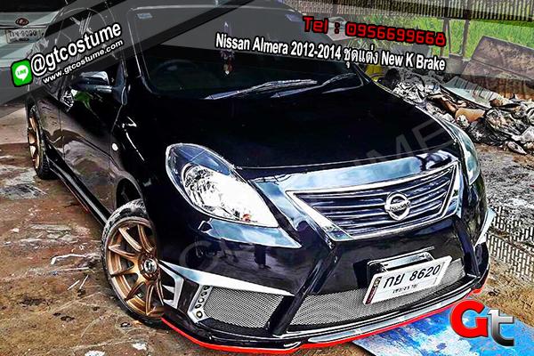 แต่งรถ Nissan Almera 2012-2014 ชุดแต่ง New K Brake
