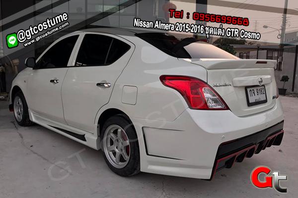 แต่งรถ Nissan Almera 2015-2016 ชุดแต่ง GTR Cosmo