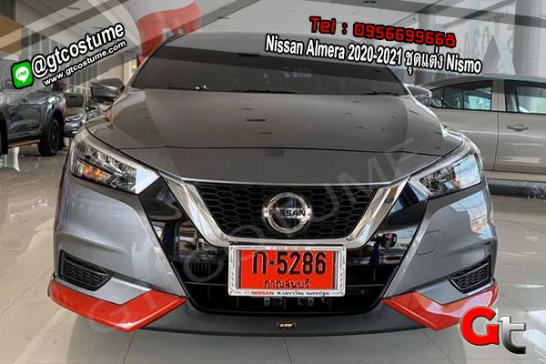 แต่งรถ Nissan Almera 2020-2021 ชุดแต่ง Nismo