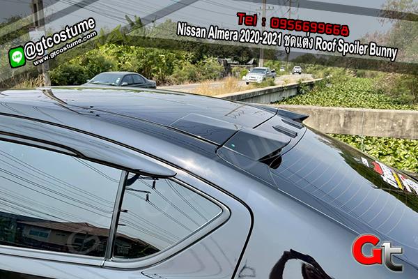แต่งรถ Nissan Almera 2020-2021 ชุดแต่ง Roof Spoiler Bunny