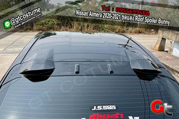 แต่งรถ Nissan Almera 2020-2021 ชุดแต่ง Roof Spoiler