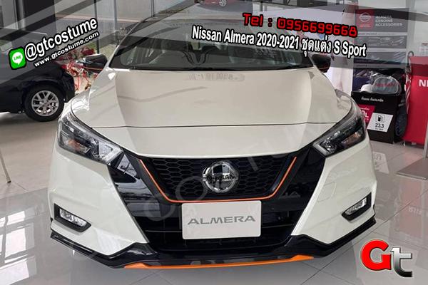 แต่งรถ Nissan Almera 2020-2021 ชุดแต่ง S Sport