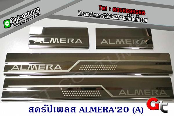แต่งรถ Nissan Almera 2020-2022 ชายบันไดกันรอย