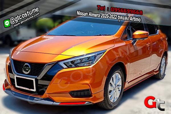 แต่งรถ Nissan Almera 2020-2022 ชุดแต่ง Artimo