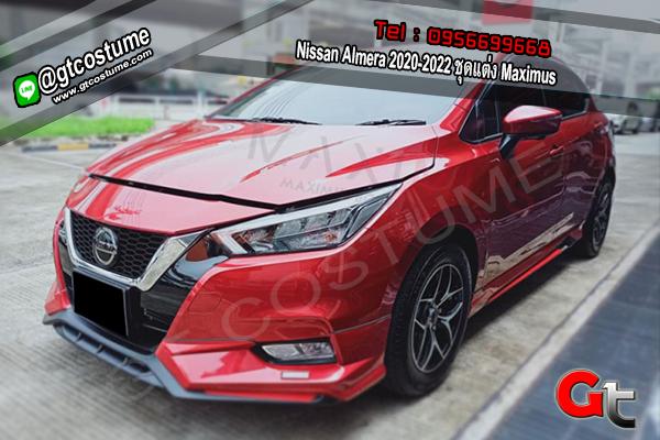 แต่งรถ Nissan Almera 2020-2022 ชุดแต่ง Maximus