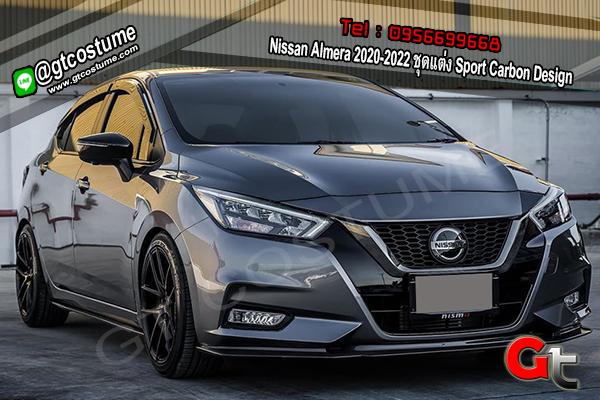 แต่งรถ Nissan Almera 2020-2022 ชุดแต่ง Sport Carbon Design