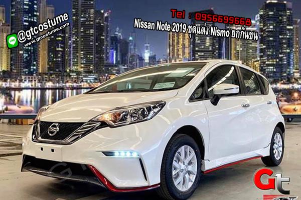แต่งรถ Nissan Note 2019 ชุดแต่ง Nismo ยกกันชน