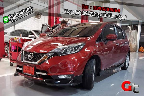 แต่งรถ Nissan Note 2020-2021 ชุดแต่ง Nismo Sport