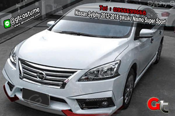 แต่งรถ Nissan Sylphy 2012-2018 ชุดแต่ง Nismo Super Sport