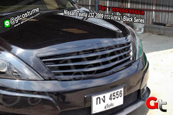 แต่งรถ Nissan Teana J32 2009 กระจังหน้า Black Series