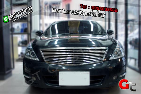 แต่งรถ Nissan Teana J32 2009 กระจังหน้า VIP