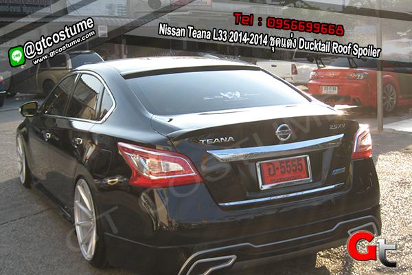 แต่งรถ Nissan Teana L33 2014-2014 สปอยเลอร์ Ducktail Roof Spoiler