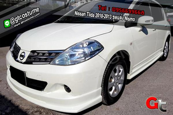 แต่งรถ Nissan Tiida 2010-2013 ชุดแต่ง Nismo