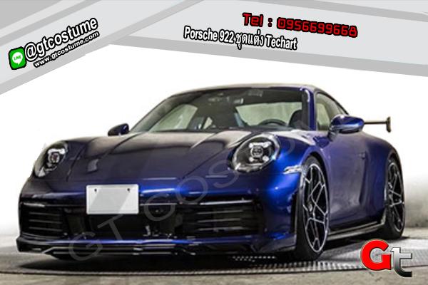 แต่งรถ Porsche 922 ชุดแต่ง Techart