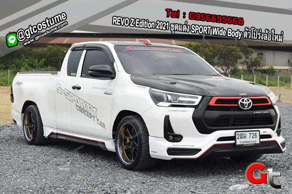 แต่งรถ REVO Z Edition 2021 ชุดแต่ง SPORT Wide Body ตัวโปร่งล้อใหม่