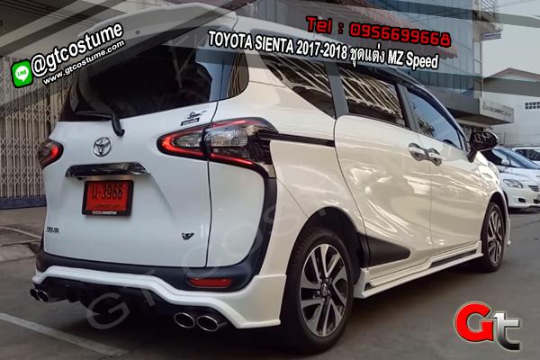แต่งรถ TOYOTA SIENTA 2017-2018 ชุดแต่ง MZ Speed