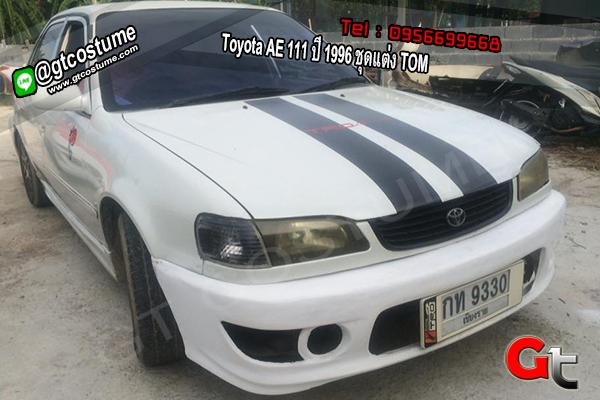 แต่งรถ Toyota AE 111 ปี 1996 ชุดแต่ง TOM