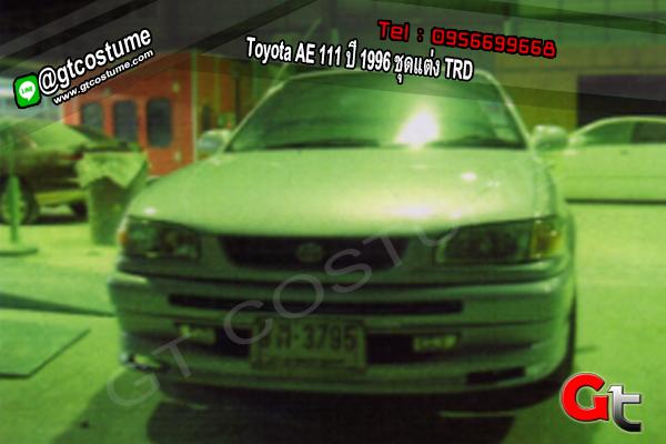แต่งรถ Toyota AE 111 ปี 1996 ชุดแต่ง TRD