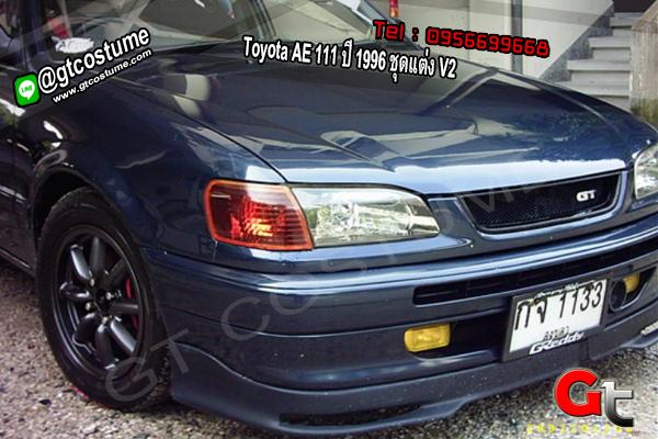 แต่งรถ Toyota AE 111 ปี 1996 ชุดแต่ง V2