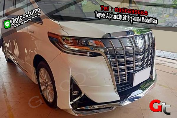 แต่งรถ Toyota Alphard30 2018 ชุดแต่ง Modellista