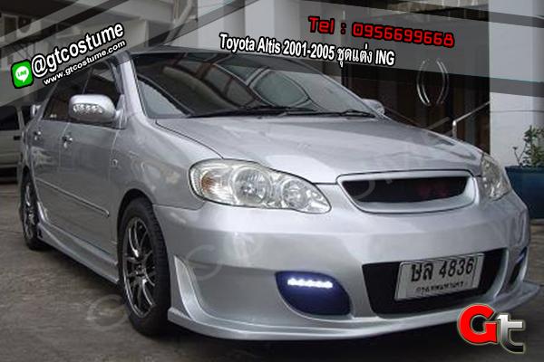แต่งรถ Toyota Altis 2001-2005 ชุดแต่ง ING