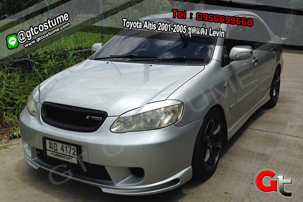 แต่งรถ Toyota Altis 2001-2005 ชุดแต่ง Levin