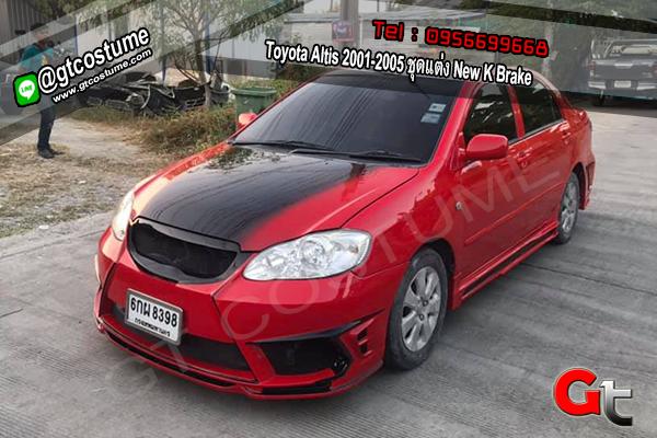 แต่งรถ Toyota Altis 2001-2005 ชุดแต่ง New K Brake