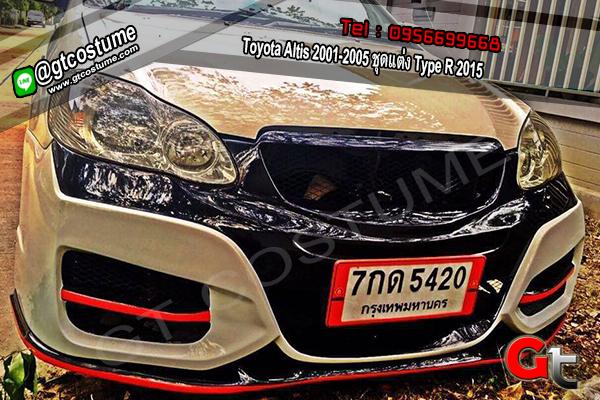 แต่งรถ Toyota Altis 2001-2005 ชุดแต่ง Type R 2015