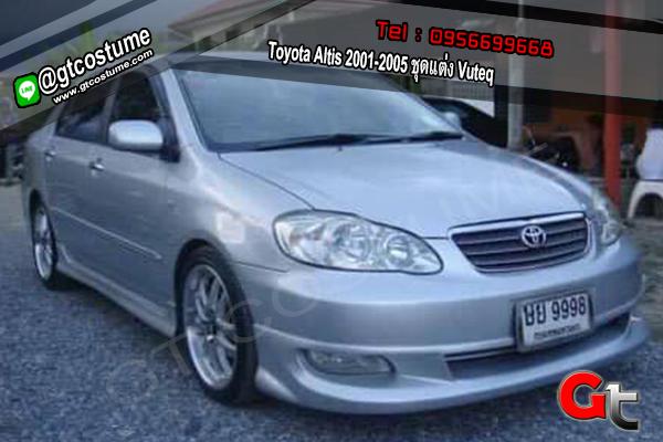 แต่งรถ Toyota Altis 2001-2005 ชุดแต่ง Vuteq
