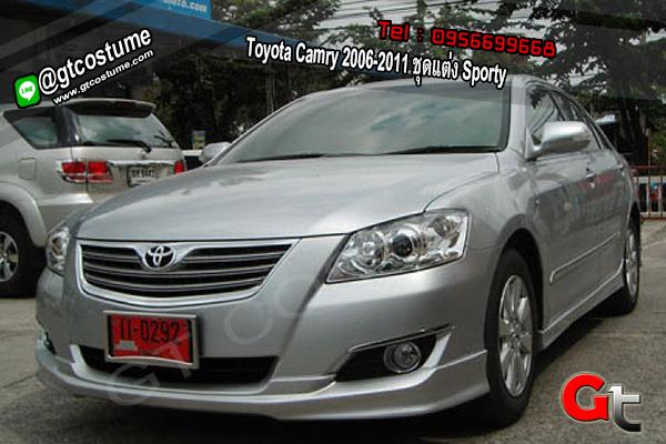 แต่งรถ Toyota Camry 2006-2011 ชุดแต่ง Sporty