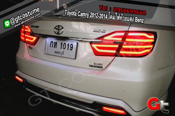 แต่งรถ Toyota Camry 2012-2018 โคมไฟท้ายแต่ง Benz