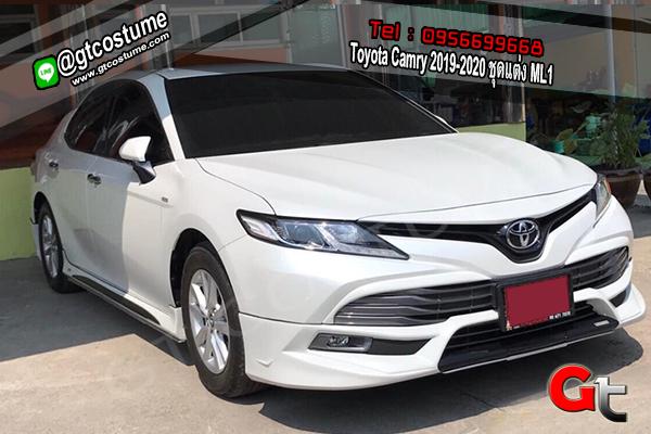 แต่งรถ Toyota Camry 2019-2020 ชุดแต่ง ML 1