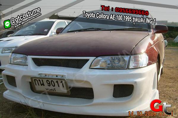 แต่งรถ Toyota Collora AE 100 1995 ชุดแต่ง ING