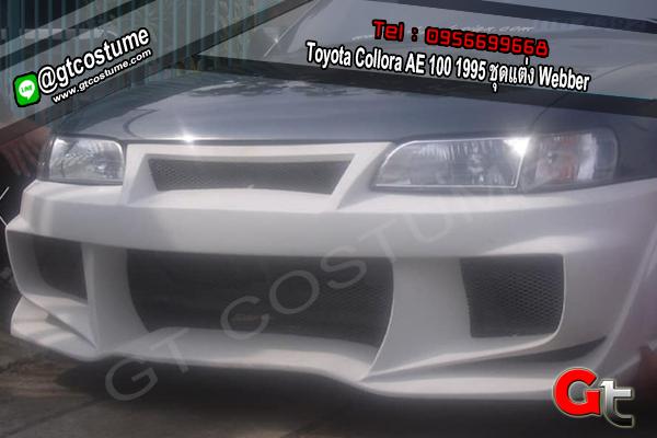 แต่งรถ Toyota Collora AE 100 1995 ชุดแต่ง Webber