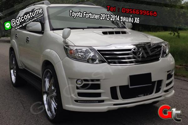 แต่งรถ Toyota Fortuner 2012-2014 ชุดแต่ง X6
