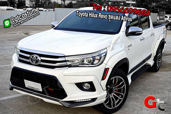 แต่งรถ Toyota Hilux Revo ชุดแต่ง Ativus