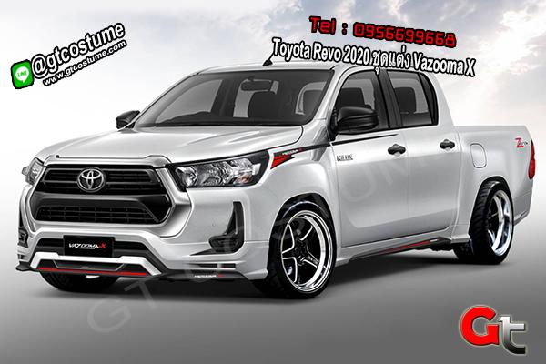 แต่งรถ Toyota Revo 2020 ชุดแต่ง Vazooma X