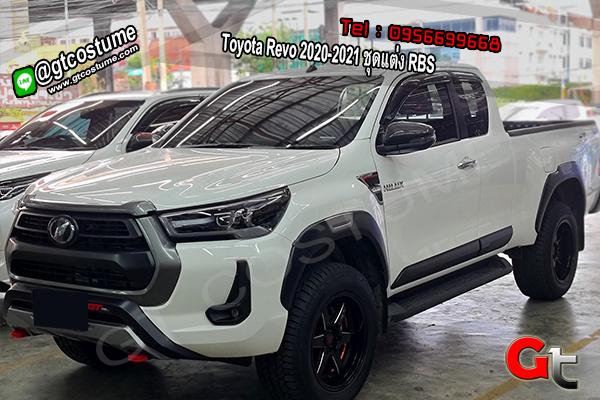 แต่งรถ Toyota Revo MC 2020-2021 ชุดแต่ง RBS