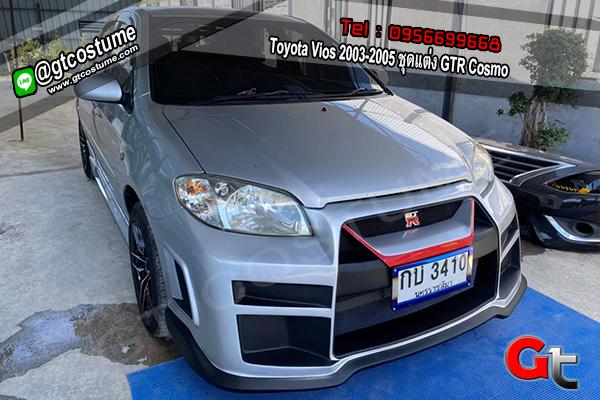 แต่งรถ Toyota Vios 2003-2005 ชุดแต่ง GTR Cosmo
