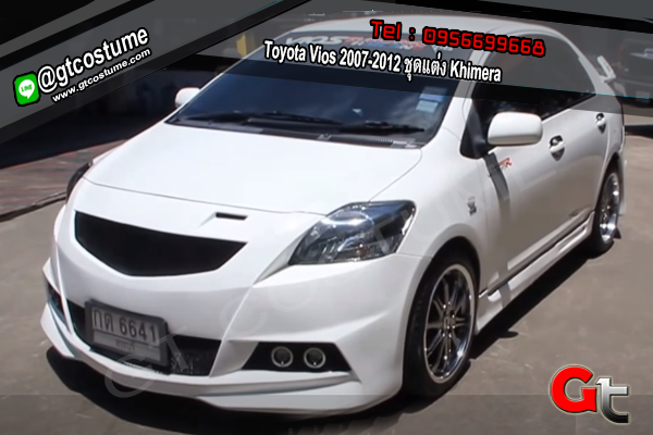 แต่งรถ Toyota Vios 2007-2012 ชุดแต่ง Khimera