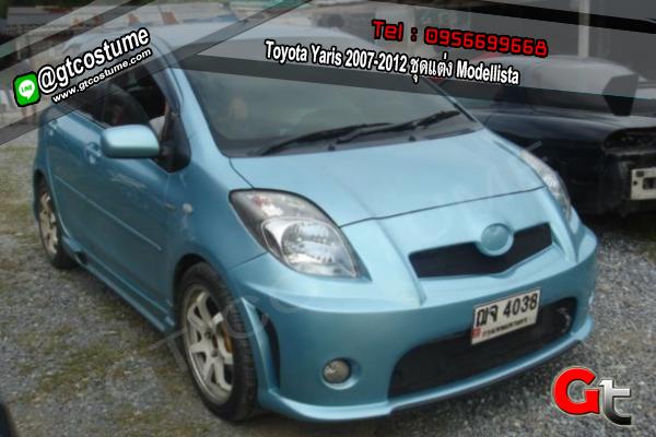 แต่งรถ Toyota Yaris 2007-2012 ชุดแต่ง Modellista