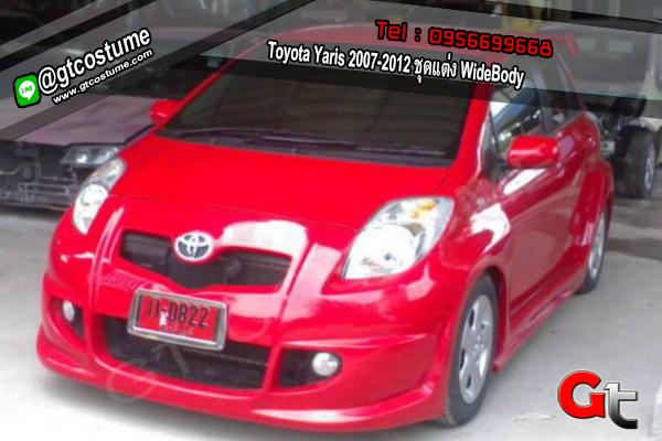 แต่งรถ Toyota Yaris 2007-2012 ชุดแต่ง WideBody