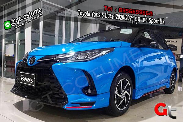 แต่งรถ Toyota Yaris 5 ประต 2020-2021 ชุดแต่ง Sport Bk
