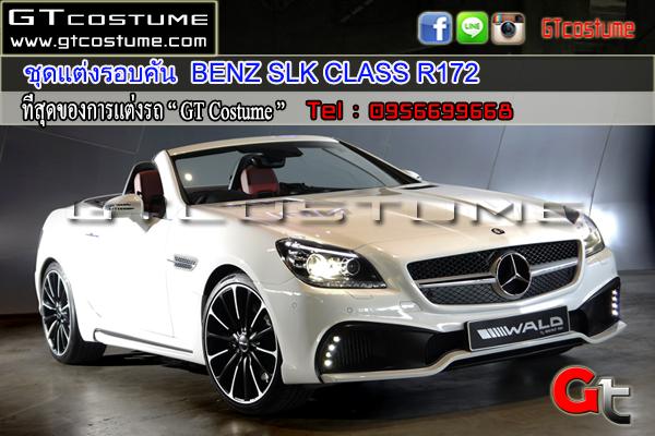 แต่งรถ Mercedes Benz SLK R172 ชุดแต่ง Wald
