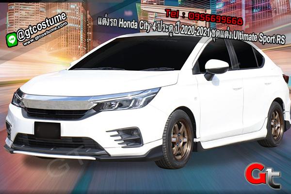 แต่งรถ Honda City 4 ประตู ปี 2020-2021 ชุดแต่ง Ultimate Sport RS