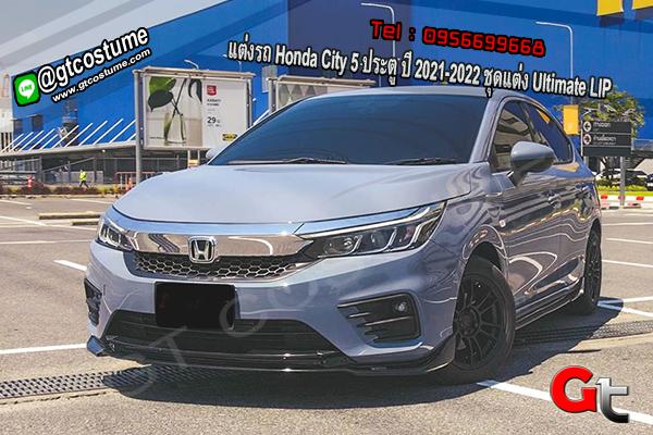 แต่งรถ Honda City 5 ประตู ปี 2021-2022 ชุดแต่ง Ultimate LIP